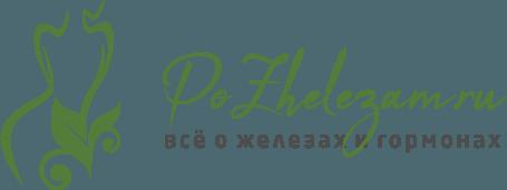 Всё о железах и эндокринной системе PoZhelezam.ru