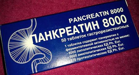 Панкреатин 8000: инструкция по применению, можно ли хранить.